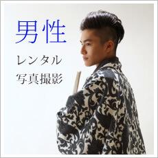 男性用羽織袴・紋付き袴レンタルと写真撮影
