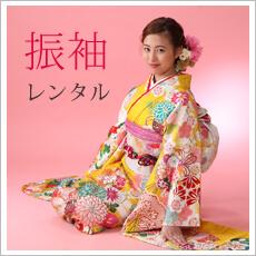札幌・北広島・恵庭・江別の振袖レンタル