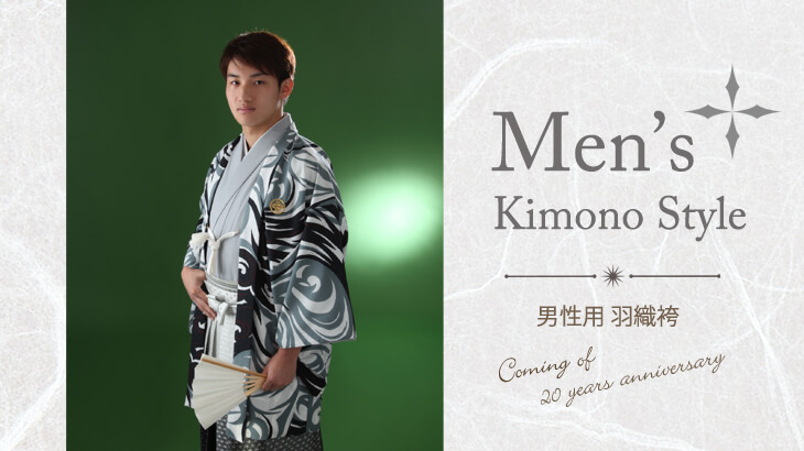 北海道札幌市男性用着物はかまレンタル