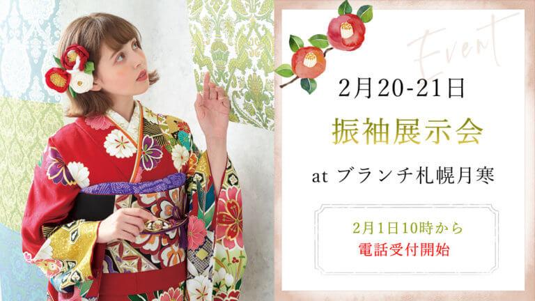 2022年成人式札幌振袖レンタル