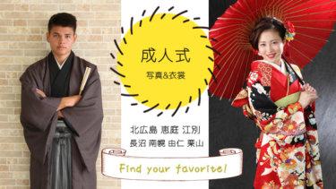 北広島/江別/恵庭市で、成人式 衣裳レンタル&前撮り写真をお探しなら、近くて便利なミズノ衣裳部へ