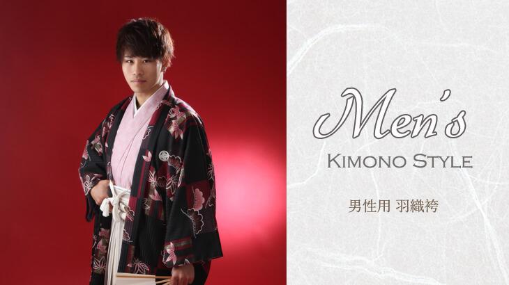 男性用和服レンタル(羽織袴・紋付き袴)