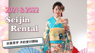 2021・2022レンタル振袖 衣装見学 予約受付開始