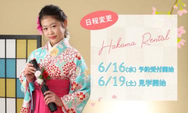 【日程変更】卒業袴レンタル ~ 電話受付6月16日(水)から、見学開始は6月19日(土)スタート