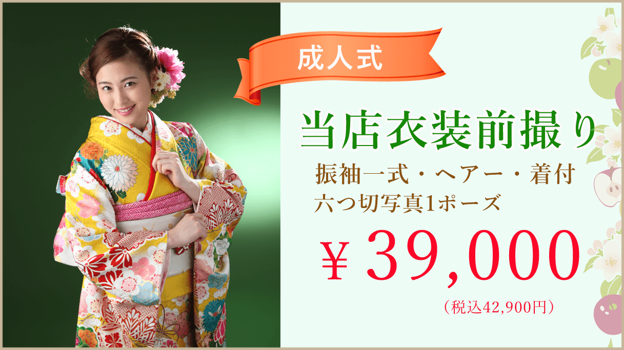 札幌の成人式前撮り写真料金おすすめ